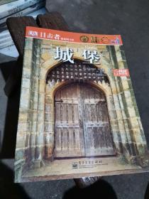 目击者家庭图书馆:城堡