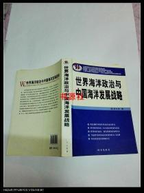 世界海洋政治与中国海洋发展战略【包中通快递发货】