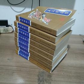 五凤朝阳刀  花山版 八册全