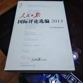 人民日报国际评论选编2013(带碟子)