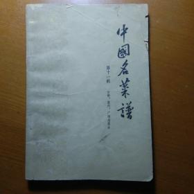 中国名菜谱     第十一辑