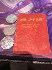 中国共产党章程.1969年