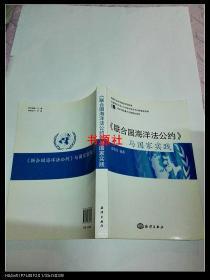 《联合国海洋法公约》与国家实践【包中通快递发货】
