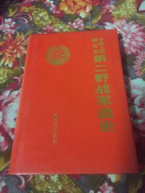 中国人民解放军第二野战军战史 修订新版本(附大事记、战斗序列及战果统计等)