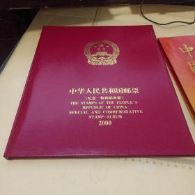 中华人民共和国邮票 年册 2000年(纪念、特种邮票册 带函套 )(整本已遗失3张邮票:第6页遗失1张,第七遗失2张,见最后三张实图)