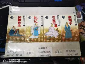 中国传统文化读本:孙子兵法、礼记、太上感应篇、淮南子  4本合售 小32开本 包快递费