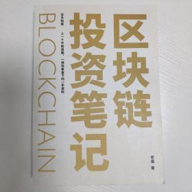 韭菜的自我修养 财富自由之路 作者李笑来合伙人老猫著作   《区块链投资笔记》