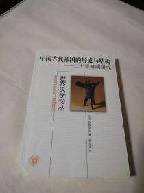 中国古代帝国的形成与结构:二十等爵制研究(品佳)