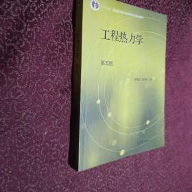 工程热力学(第五版)含盘