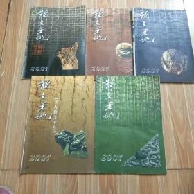 散文天地 2001年2.3.4.5.6期(5本合售)