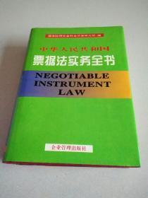中华人民共和国票据法实务全书