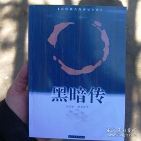 黑暗传:汉民族首部神话史诗  影印版  无彩插图