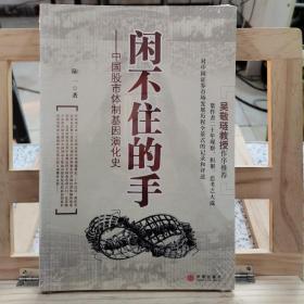 闲不住的手:中国股市体制基因演化史