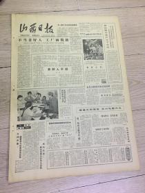 山西日报1983年12月7日(4开四版);不当老好人 工厂面貌新;整顿党风的生动教材。