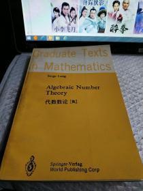 Algebraic Number Theory (GTM110)