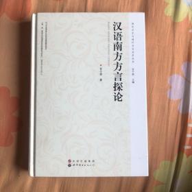 汉语南方方言探讨 (货号Q9)