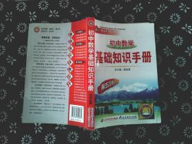 初中数学基础知识手册