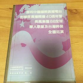 老照片:庆祝中国国际广播电台开播40周年暨88全球华人歌星全国巡演(有原科学院院长卢嘉锡,歌唱家李双江,歌星万沙浪等)相片一本(共79张)