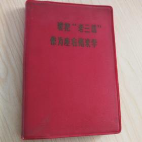 """文革时期笔记本——要把""""老三篇""""作为座右铭来学(林题""""听""""字多一点,罕见。记录的是学习语录心得体会)"""