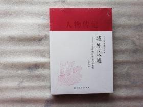 域外长城:万历援朝抗倭义乌兵考实【未开封】