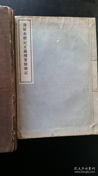 《禮記正義》 南宋撫州單疏本 東方文化學院叢書第二 1930年珂羅版精印本