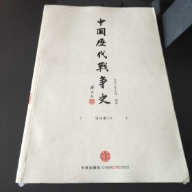 中国历代战争史(第14册):明