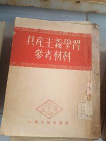 共产主义学习参考材料