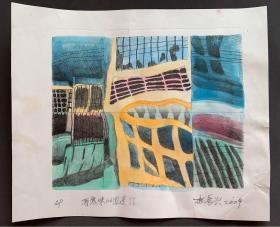 广州青年画家 李长兴 2009年 套色石版画作品《有意味的风景 Ⅱ》一幅(整体尺寸32.8*39厘米,画心尺寸24*29.5厘米)