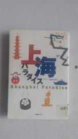 日文原版  上海パラダイス