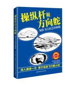 操纵杆和方向舵:领悟飞行技艺的精髓