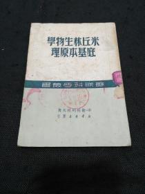 苏联科学丛书:米丘林生物学底基本原理(1950年1版1印)