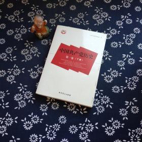 中国共产党历史(第一卷)下册