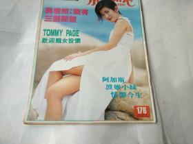 广东电视周刊 176 (吴君如关礼杰王菲黄凯芹梁朝伟江欣燕)