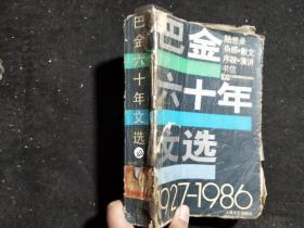 巴金六十年文选1927--1986