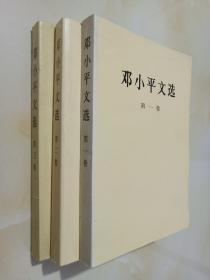 邓小平文选    全三册