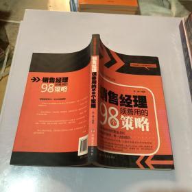 中国金牌企业管理者培训丛书:销售经理须善用的98个策略