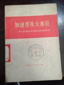 加速普及大寨县_第二次全国农业学大寨会议典型发言专辑