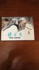 连环画:上海人民美术《怪老头》大32开大精装