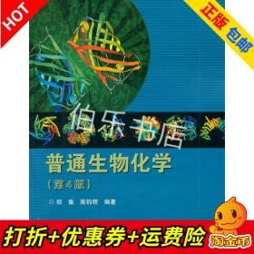 普通生物化学第4版