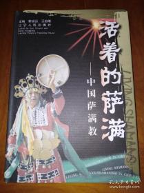 活着的萨满——中国萨满教(精装铜版彩印 ,2001年1版1印仅印1000册, 原价120元)