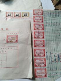 中华人民共和国印花税票(贴在纸上)