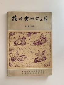 抚顺史研究文集