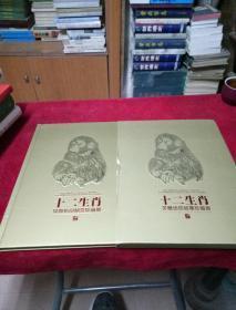 十二生肖贝雕仿印邮票珍藏册