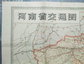 河南省交通图1981