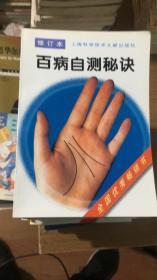 百病自测秘诀  修订本