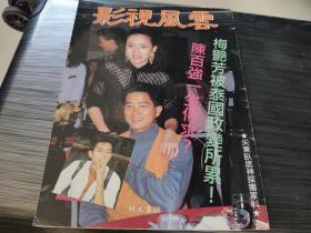影视风云杂志  陈百强 梅艳芳封面 张国荣 张学友彩页