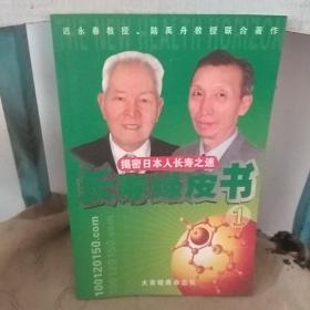 长寿绿皮书1