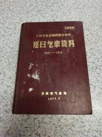 吉林省延边朝鲜族自治州逐日气象资料(1951-1973)1977年版