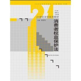 消费者权益保护法/21世纪法学系列教材