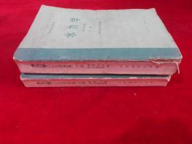 高等学校教材 水力学(1980年修订版)(上下册合售